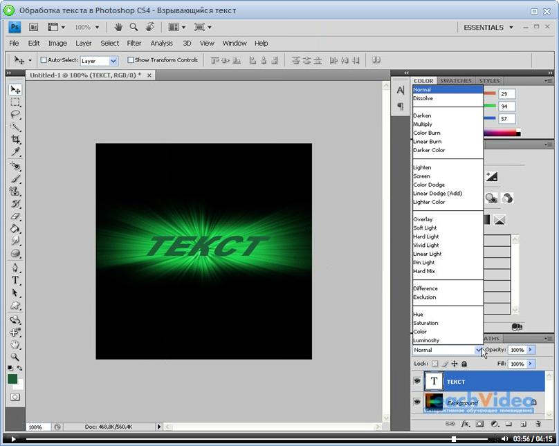 Фотошоп онлайн как сделать красивую надпись