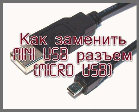 Как заменить разъем mini usb - Russkij-Litra.ru